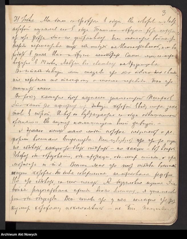 """Obraz z jednostki """"Pamiętnik - dziennik i notatki."""""""
