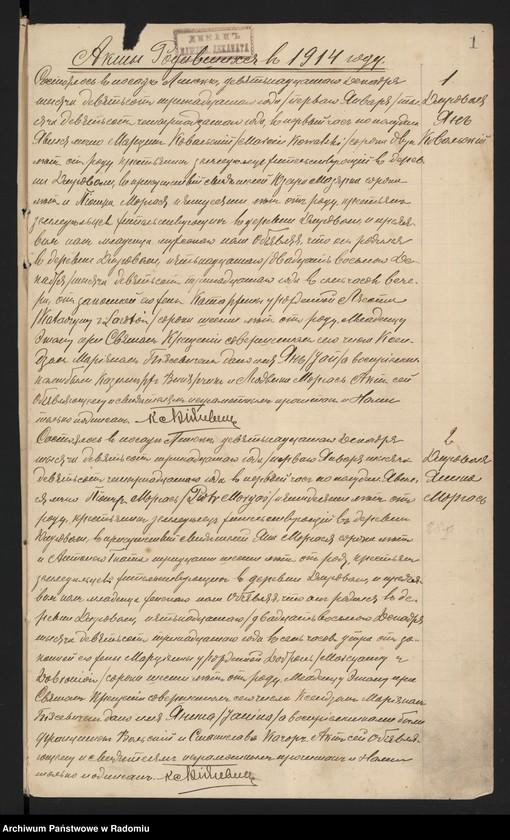 """Obraz 5 z jednostki """"[Duplikat akt urodzonych, zaślubionych i zmarłych parafii Lipsko za 1914 r.]"""""""