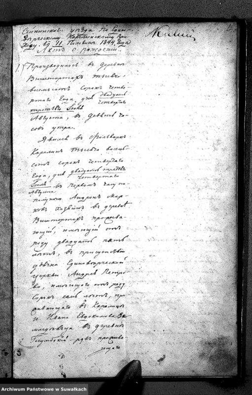 """image.from.unit """"Duplikat Akt urodzonych, zaślubionych i umarłych wyznania jednowierców z roku 1844"""""""