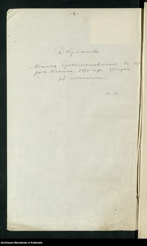 """Obraz z jednostki """"Allegata do aktów małżeństw Parafii Koniusza za 1873 rok"""""""