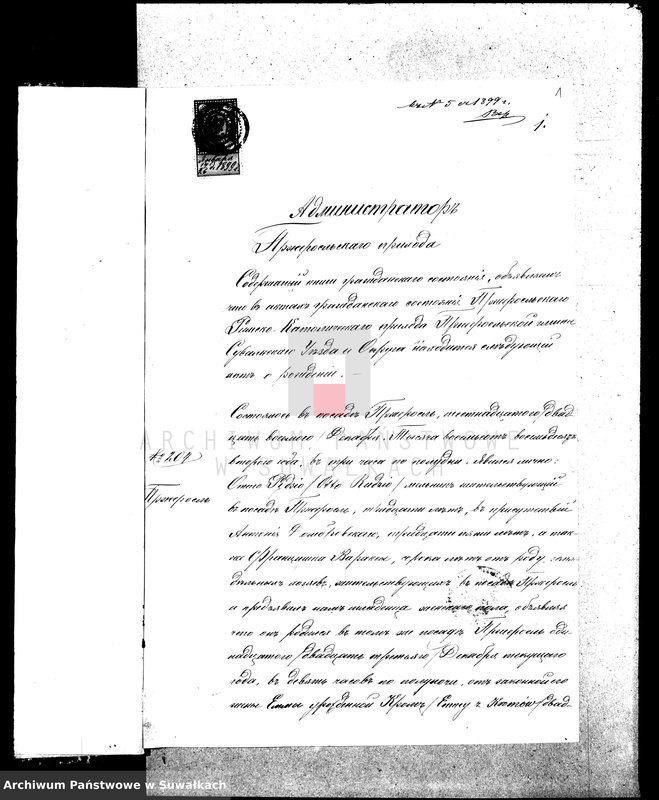 "image.from.unit ""Dokumenty k aktam o brakosočetanij Suval"