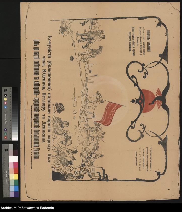 """Obraz z jednostki """"""""Komuniści (bolszewicy) pokonali wrogów narodu: Kołczaka, Judenicza, Petrulę i Denikina. Wstępujcie do partii robotników i włościan komunistów bolszewików"""" Plakat propagandowy Komunistycznej Partii Ukrainy, przedstaw. Armię Czerwoną ścigająca wrogów z czerwonym sztandarem i przypatrujący się tłum"""""""