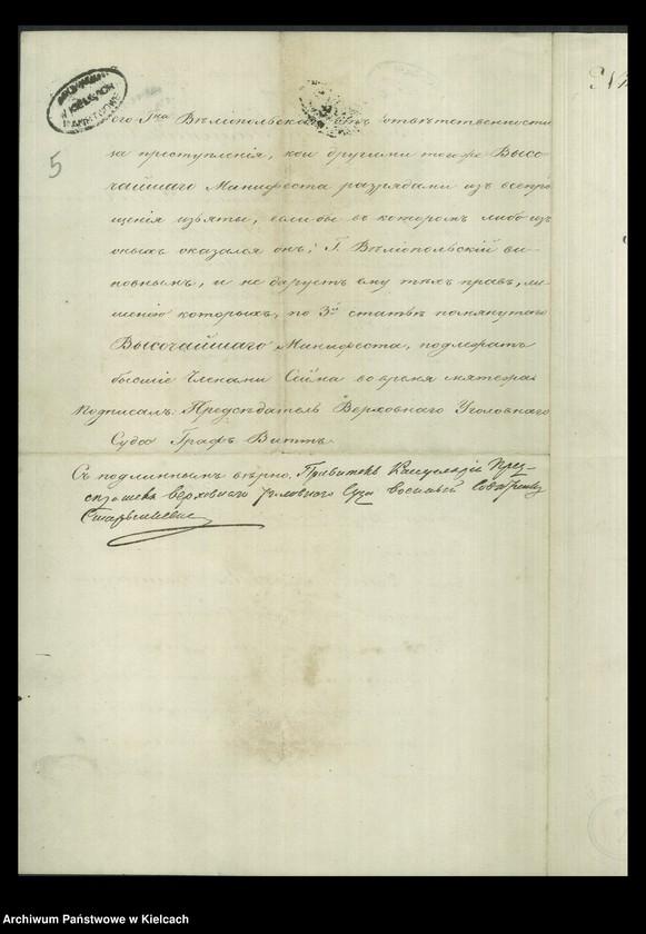 """Obraz 4 z kolekcji """"Akta dotyczące amnestii udzielonej Aleksandrowi Wielopolskiemu po powstaniu listopadowym, 1832-1833"""""""