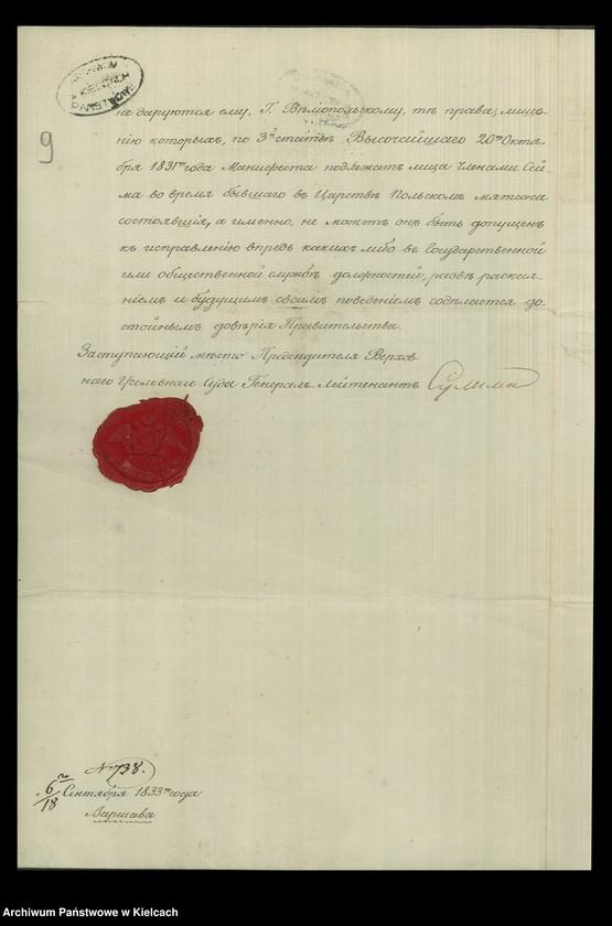 """Obraz 8 z kolekcji """"Akta dotyczące amnestii udzielonej Aleksandrowi Wielopolskiemu po powstaniu listopadowym, 1832-1833"""""""