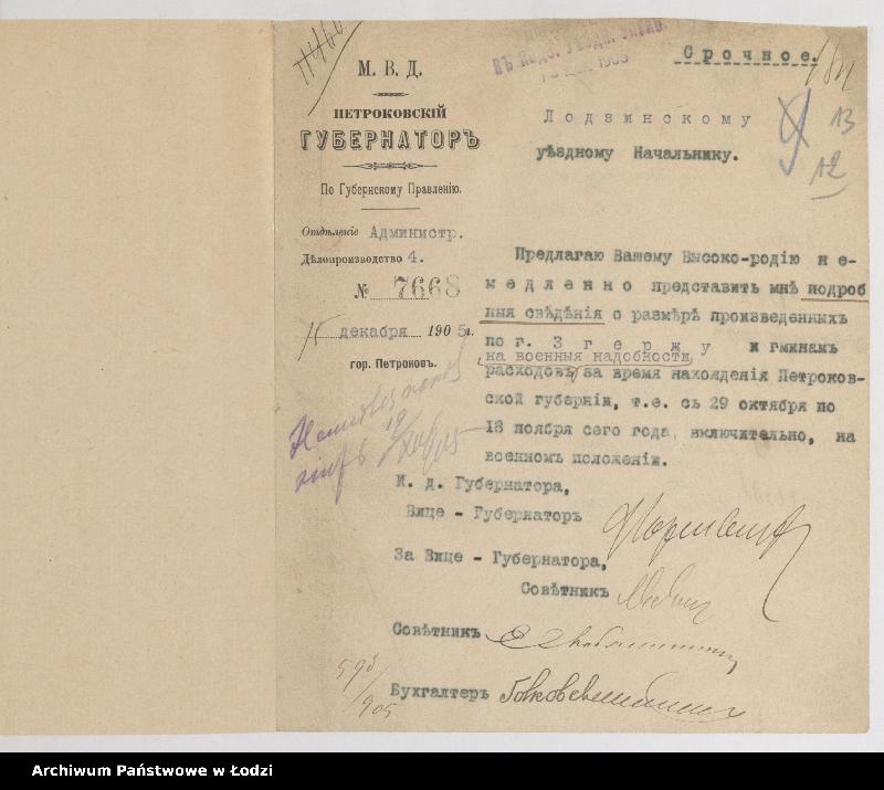 """Obraz z zespołu """"Zarząd Powiatowy Łódzki"""""""