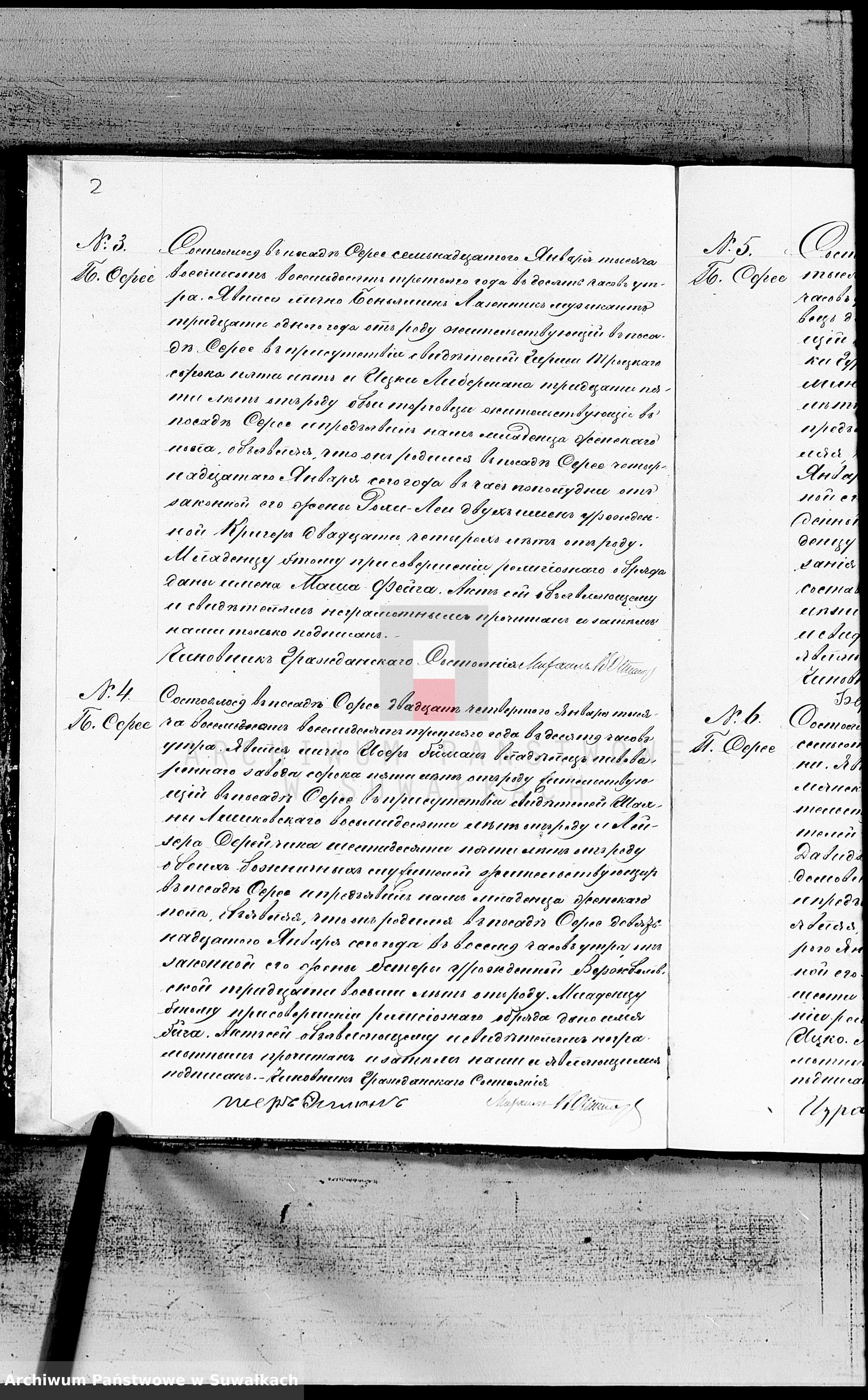 Skan z jednostki: Duplikat metričeskich aktov o roždeniu, brakosočemanii i umeršich Evrejach v Serejskom Evrejskom Okrug za 1883 god