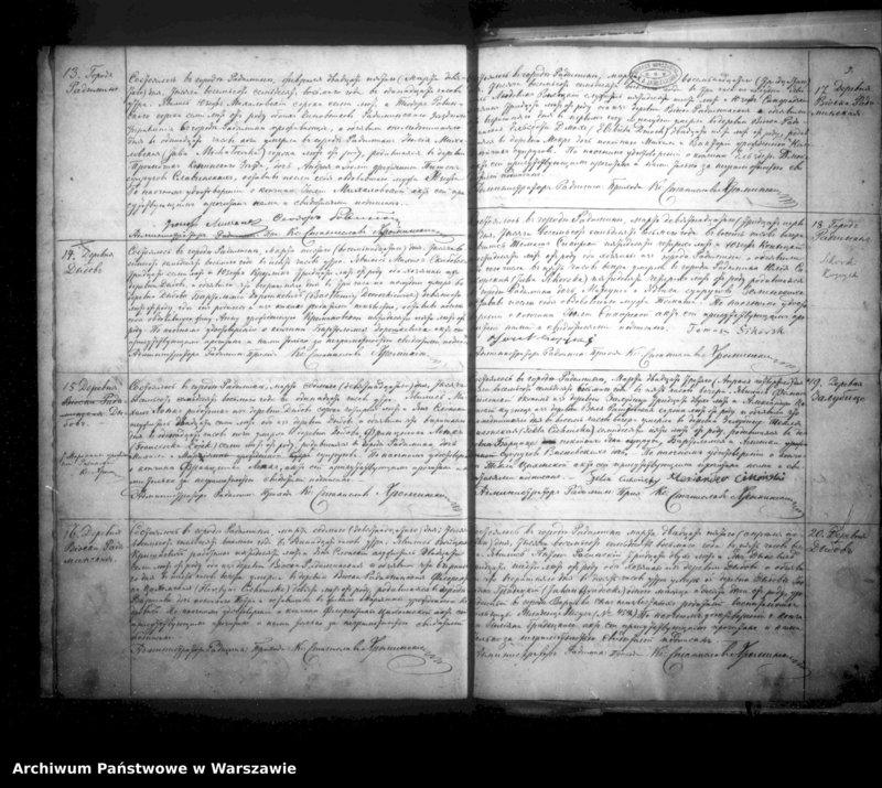 """Obraz 6 z jednostki """"Unikat akt zejścia parafii rzymsko-katolickiej Radzymin w latach 1878-1891"""""""