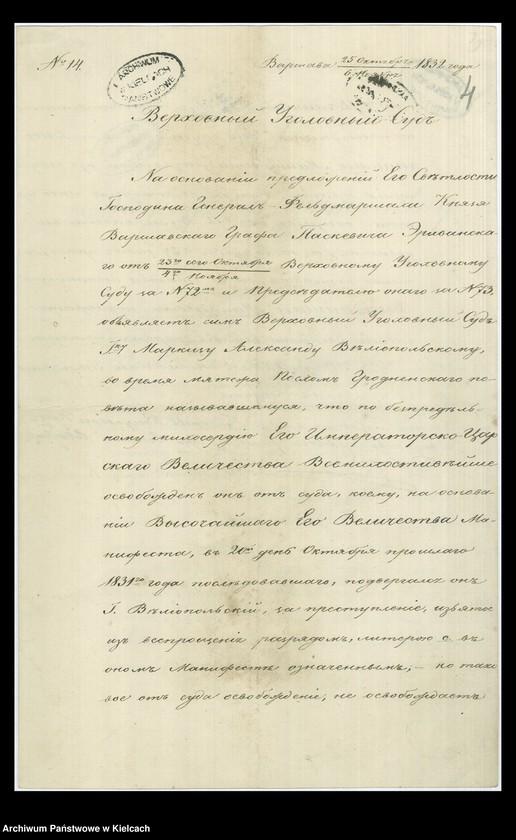 """Obraz 5 z kolekcji """"Akta dotyczące amnestii udzielonej Aleksandrowi Wielopolskiemu po powstaniu listopadowym, 1832-1833"""""""