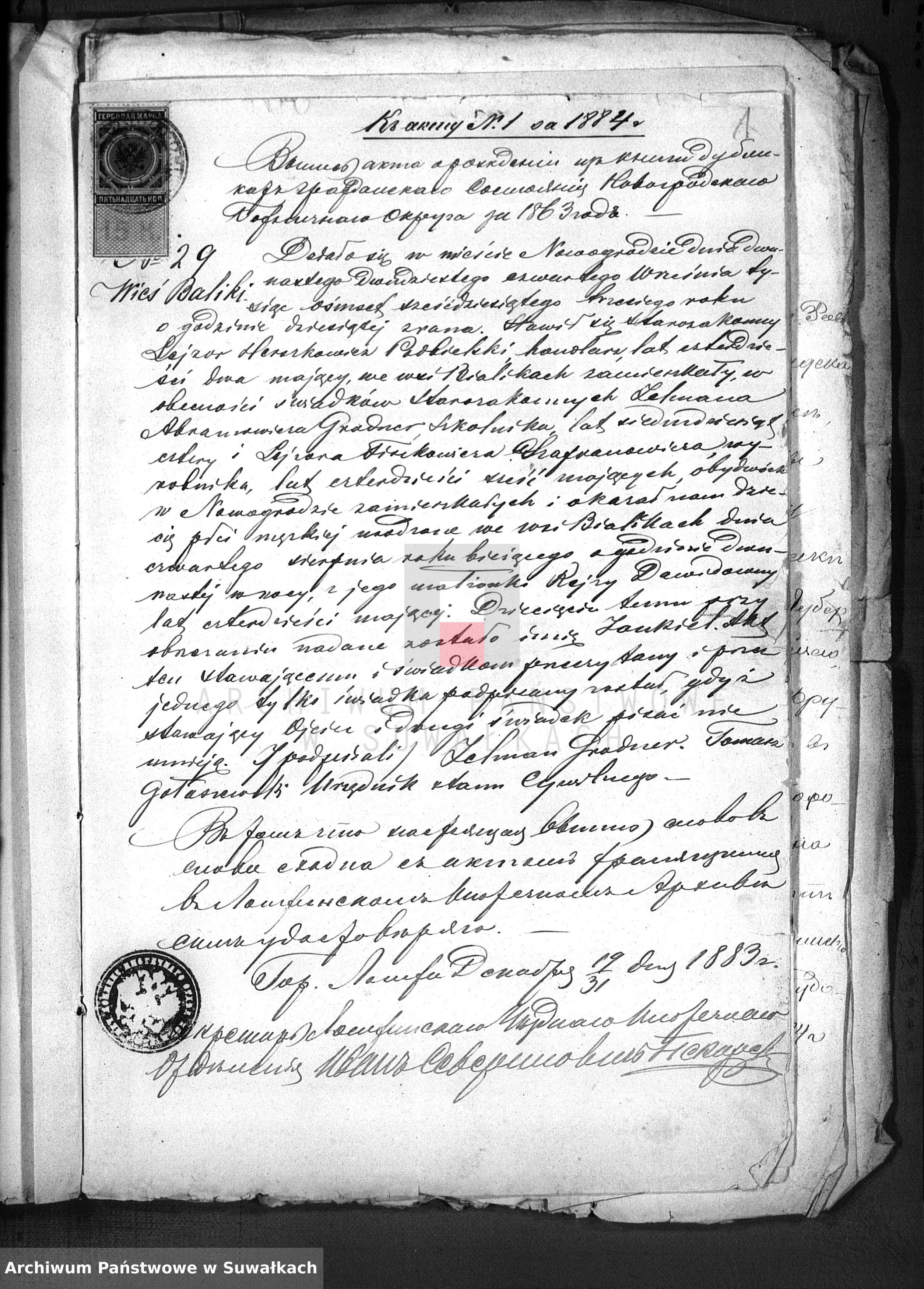 Skan z jednostki: Dokumenty o brakososčetavšichsja Evrejach v Serejskom božničnom Okruge za 1884 god