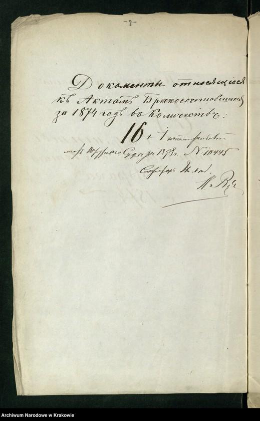 """Obraz z jednostki """"Allegata do aktów małżeństw Parafii Koniusza za 1874 rok"""""""