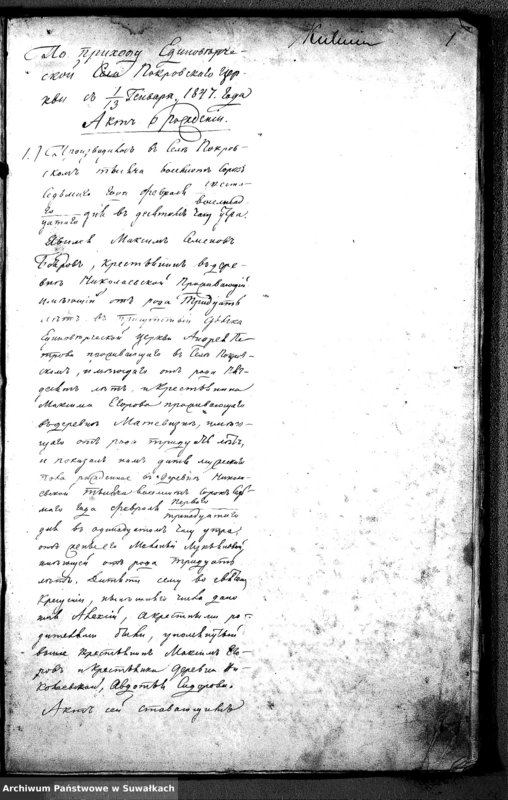 """image.from.unit """"Duplikat akt urodzonych, zaślubionych i zmarłych z r.1847 parafij jednowierców Karolin"""""""