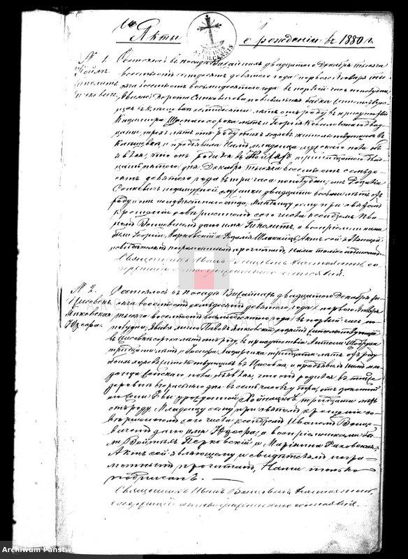"Obraz z jednostki ""Duplikat dlja zapisyvanija aktov o roždenii, brakosočetanii i smerti vižajnskogo prichoda na 1880 god"""