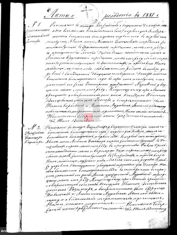 "Obraz z jednostki ""Dublikat dlja zapisyvanija aktov o roždenii, brakosočetanii i smerti vižajnskogo prichoda na 1881 god"""