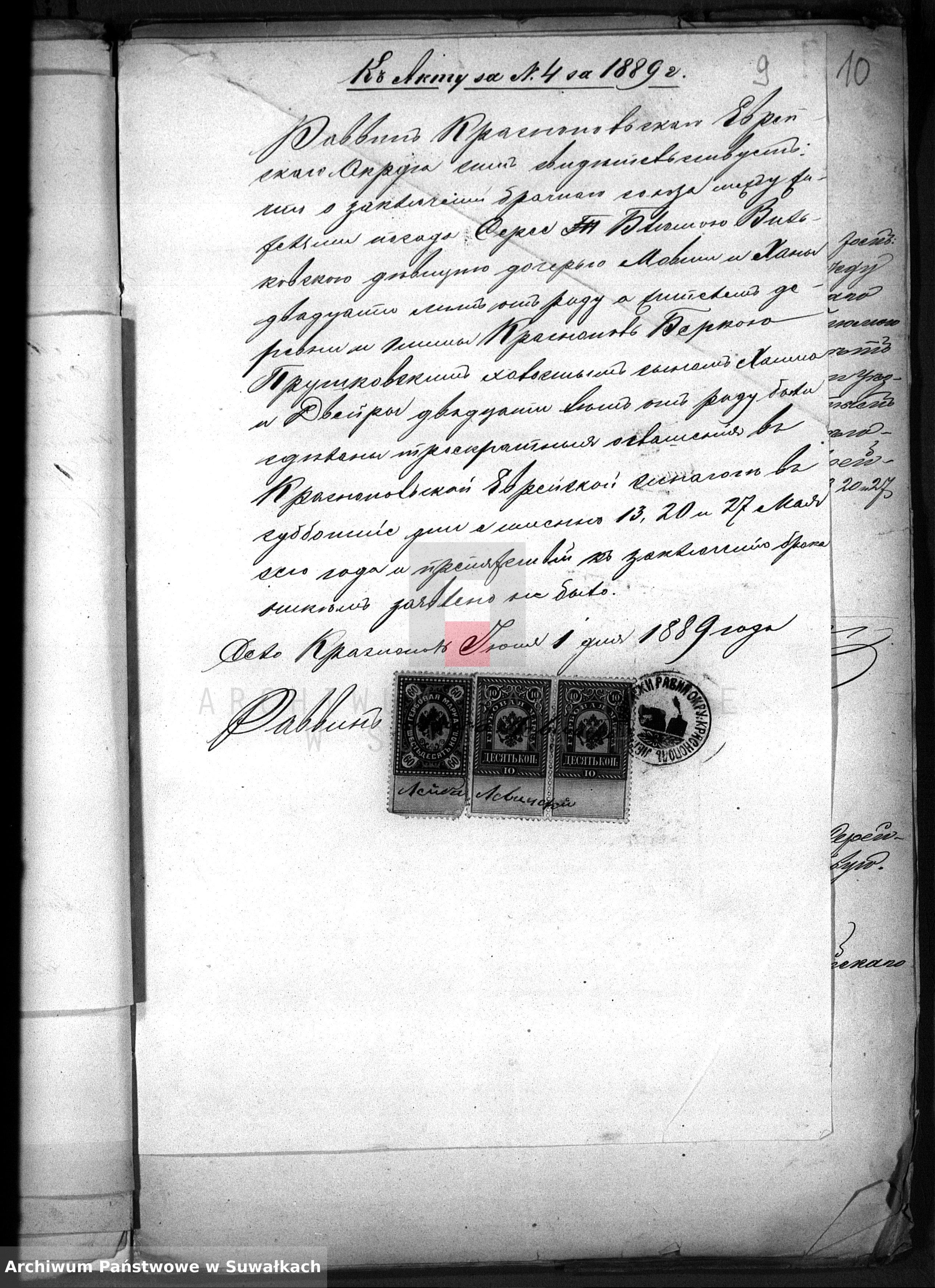 Skan z jednostki: Dokumenty o brakososčetavšichsja Evrejach v Serejskom božničnom Okruge za 1889 god